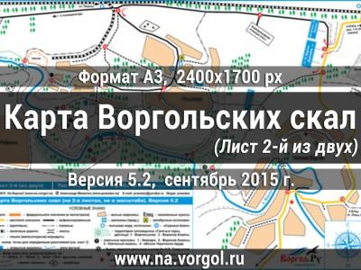 Воргольские скалы (карта).