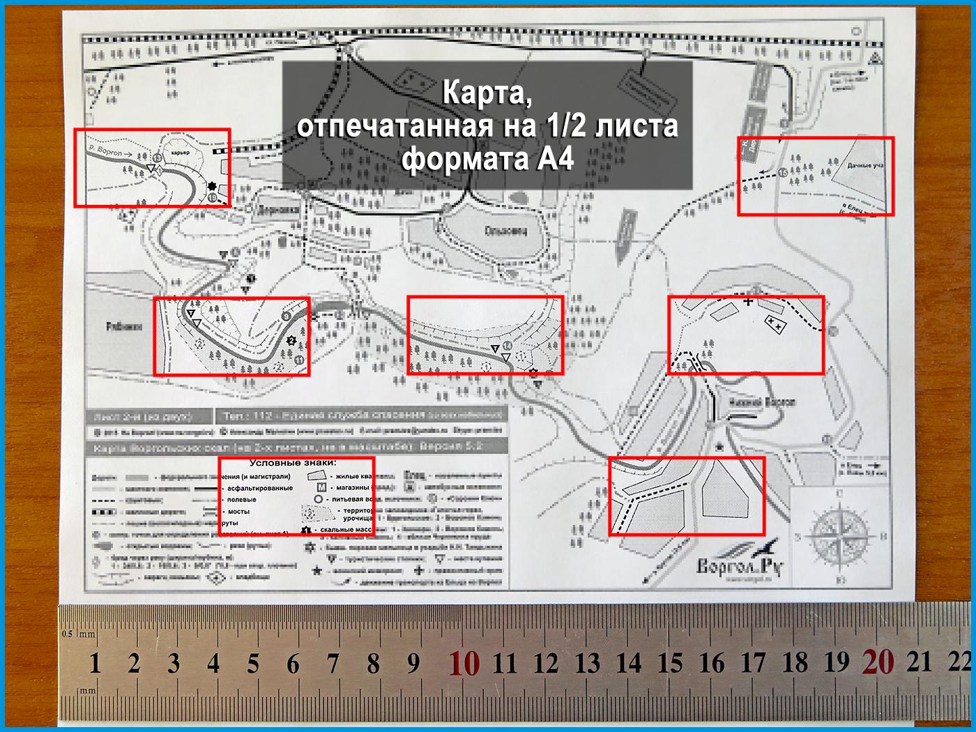 Карта, отпечатання на половине листа формата А4