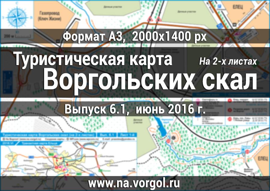 Туристическая карта Ельца и автомобильных дорог района