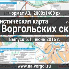 Туристическая карта Воргольских скал