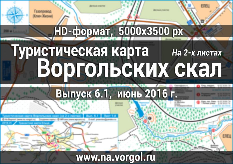 vorgolskie_skaly_karta_HD_anonce1